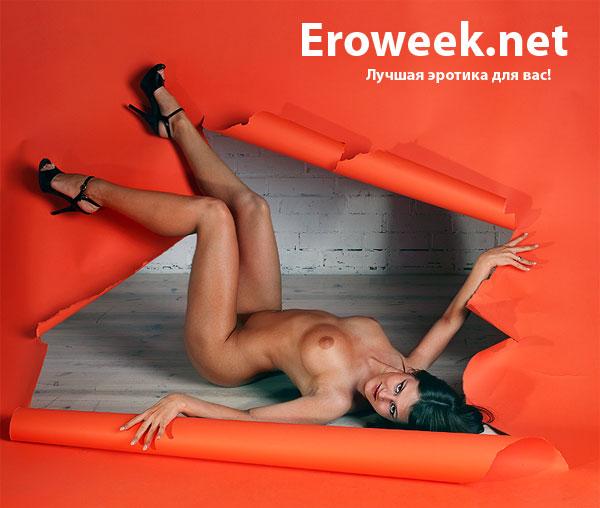Добро пожаловать в мир эротики Eroweek!